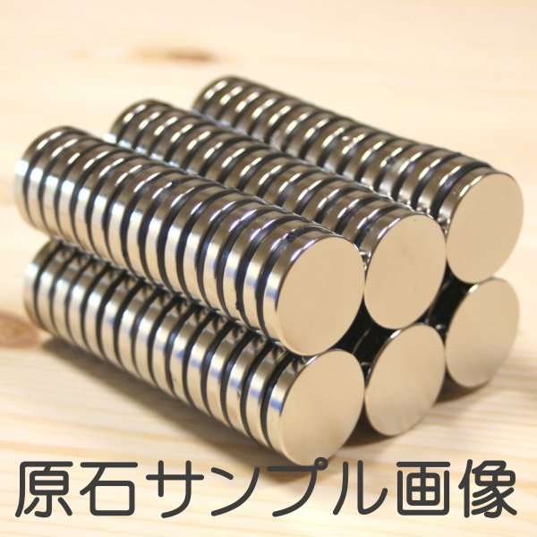 ネオジム 磁石 丸型 30 x 5 mm 2個 ネオジウム 強力 永久 マグネット 密度 研究 加工 モーター 磁束密度 磁力 ガウス|alleygem|04
