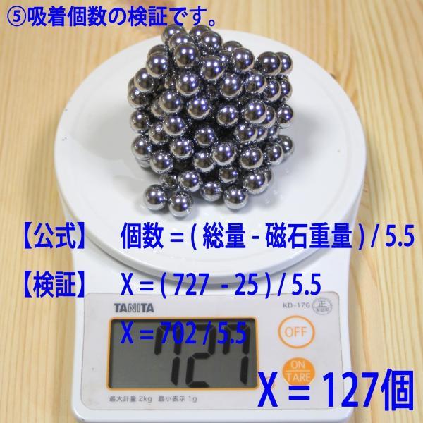 ネオジム 磁石 丸型 30 x 5 mm 2個 ネオジウム 強力 永久 マグネット 密度 研究 加工 モーター 磁束密度 磁力 ガウス|alleygem|10