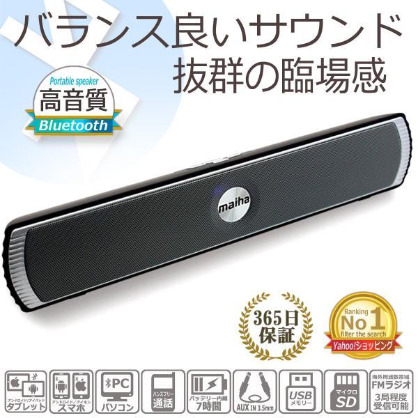 Bluetoothブルートゥース5.0ワイヤレススピーカー小型サウンドバーステレオパソコンスマホ無線接続マイクロSDUSBメモリ