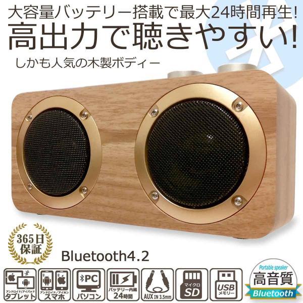 ブルートゥーススピーカーBluetooth木製ウッド小型スピーカーステレオ高出力長時間 生ワイヤレススマホタブレットPC無線接続
