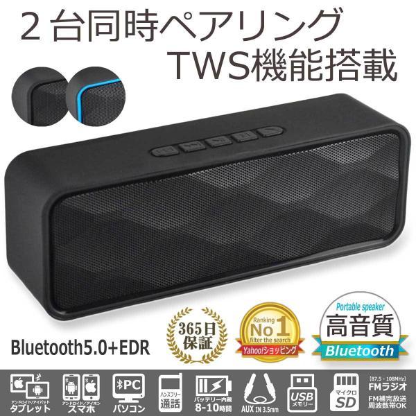 ブルートゥーススピーカーBluetooth小型TWS2台同時ステレオペアリング対応高音質ポータブルスピーカースマホPC無線ワイヤ