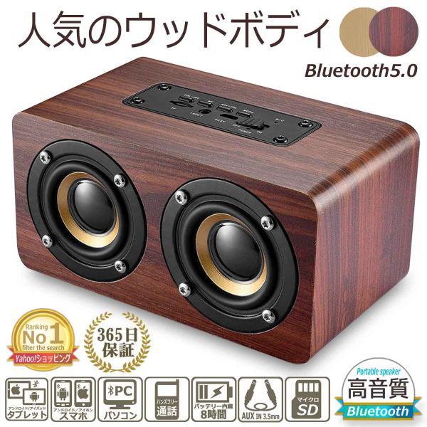 ブルートゥーススピーカーBluetooth木製スピーカーウッド小型ステレオワイヤレス無線接続スマホタブレットPCモバイルハンズフ