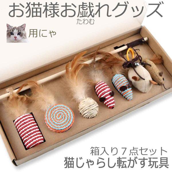 猫用品 猫 おもちゃ 紐 付き 猫じゃらし 転がす 猫用 玩具 ボール 円柱 ネズミ 羽 遊び道具 7個セット 箱入り おしゃれ ねこじゃらし プレゼント ネコ 猫用品