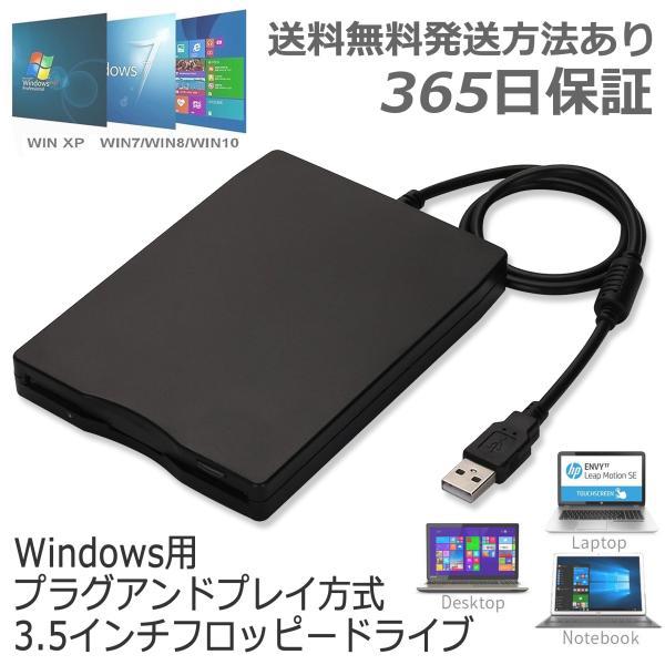 フロッピー ディスク ドライブ パーティション USB 外付け 3.5 インチ パソコン フォーマット fd テキスト マニュアル付 1年保証