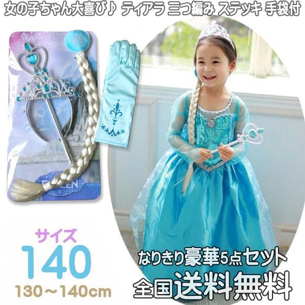 7a9242d48e36c エルサ ドレス 子供 アナ姫と雪の女王 コスプレ なりきり 豪華5点セット ...