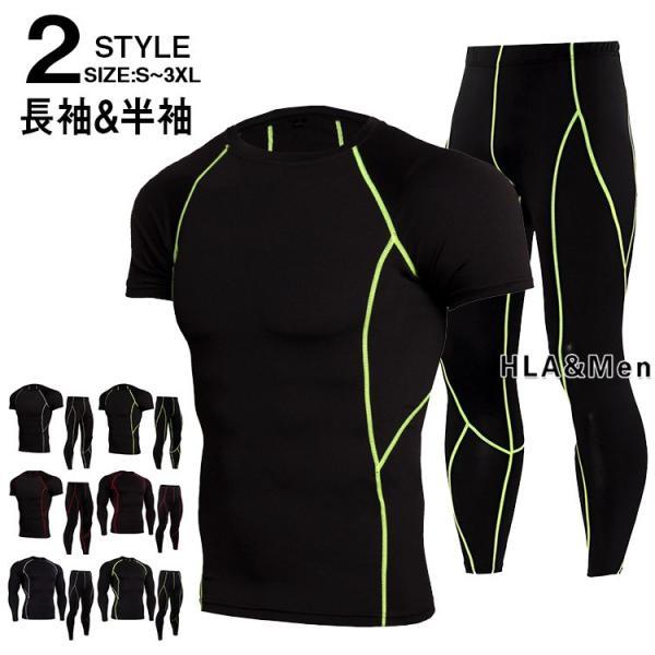 トレーニングウェア スポーツウェア メンズ セットアップ 半袖 長袖 上下セット ジャージ上下 ランニング 吸汗速乾 新作