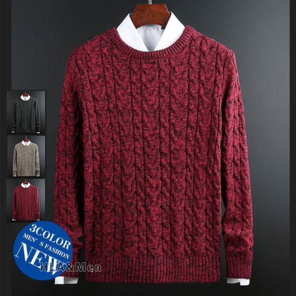 ニットセーター メンズ 長袖 ニット クルーネック ケーブル編み ローゲージ トップス 厚手 あたたか