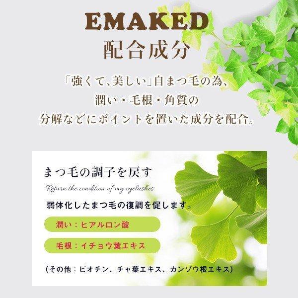 エマーキット おまけ付き まつ毛美容液 2ml EMAKED  水橋保寿堂製薬|allgenre|11