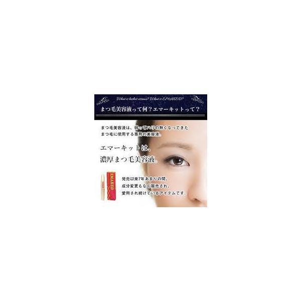 エマーキット おまけ付き まつ毛美容液 2ml EMAKED  水橋保寿堂製薬|allgenre|03