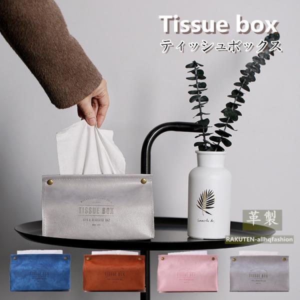 ティッシュケース 革 革製 北欧 おしゃれ 収納 ペーパータオルケース トイレットペーパー 入れ替え 詰め替え ティッシュカバー 欧 ボックス 箱