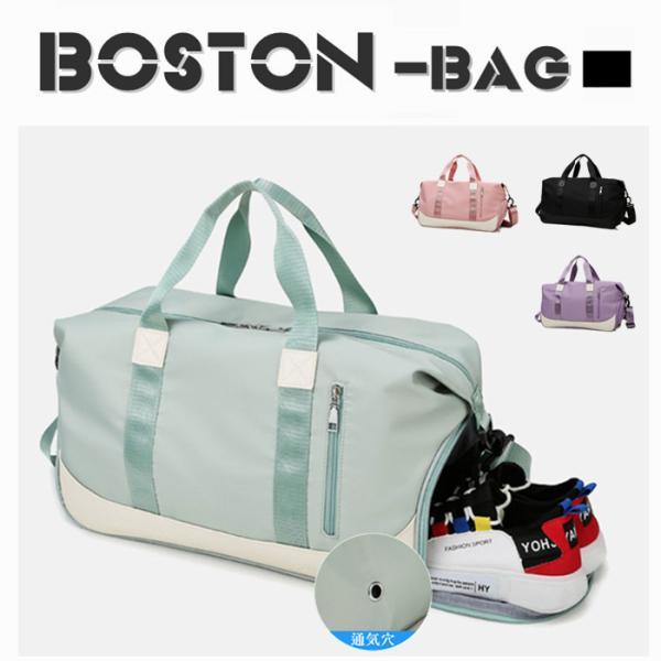 ボストンバッグ 旅行 軽量 レディース 大容量 メンズ 修学旅行 女子 かわいい 男子 おしゃれ トラベル 旅行バッグ 旅行カバン シューズ収納 軽い Bostonbag