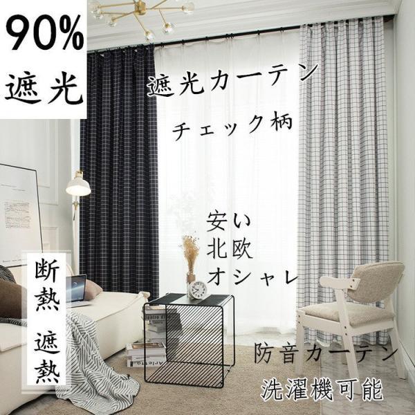 カーテン 遮光カーテン 90%遮光 洗濯機可能 安い 遮光 防音カーテン 生地 北欧 かわいい 無地 洗濯 チェック柄 シンプル 遮光カーテン 一枚