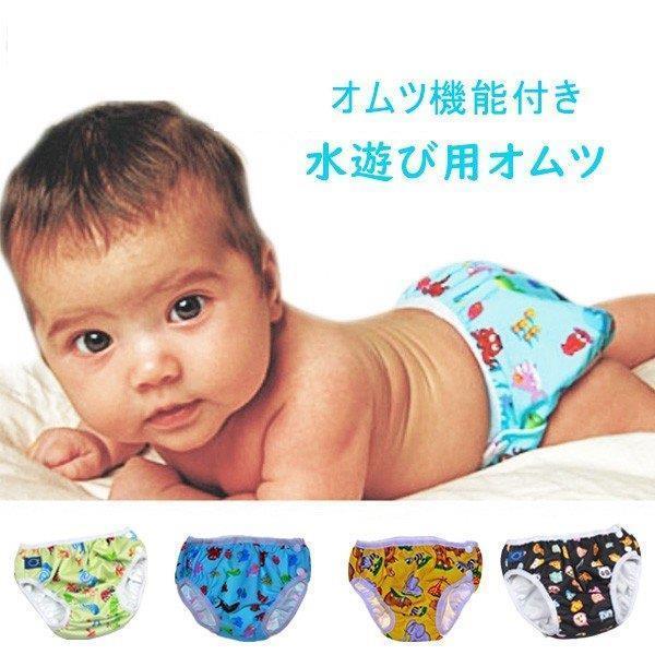 ベビー 水着 水遊び用オムツ スイムパンツ オムツ機能付き 男の子用 スイミング パンツ  1