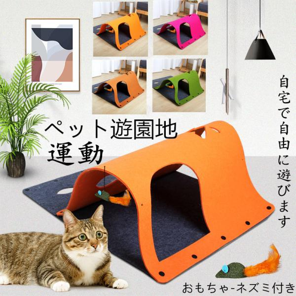 猫トンネル 猫おもちゃ 猫ハウス ベット 大人気 折り畳み キャットトンネル 猫用トンネル ペット用品 猫用品 ポンポン付き ピンク ブルー