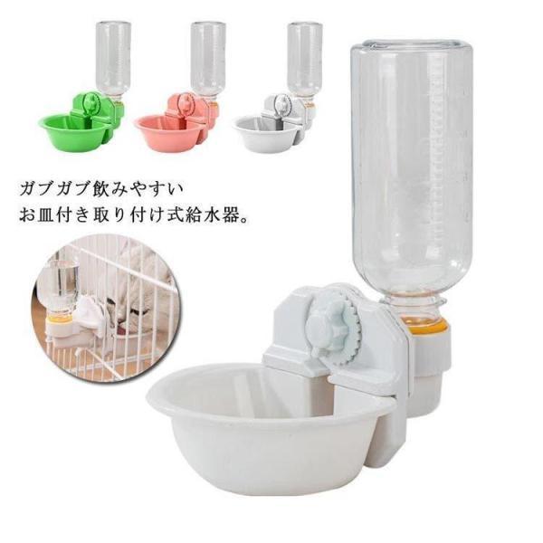 給水器 給水ボトル ペット用 犬 猫 ケージ 取り付け 大容量 自動給水器 お皿 ドリンクボウル キャリーケース 水飲み 小動物 固定 ワンちゃん