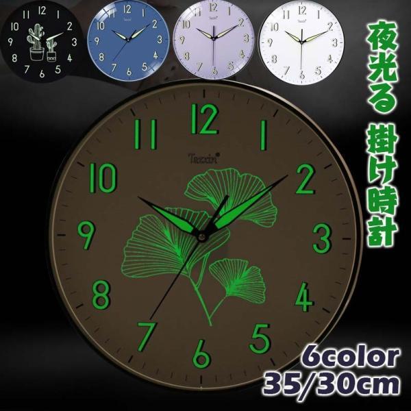 壁掛け時計 掛け時計 夜光 おしゃれ ウォールクロック クロック 夜光 電池 静音 夜光る 夜でも見える 静か 蓄光塗料 PVC 30/35cm