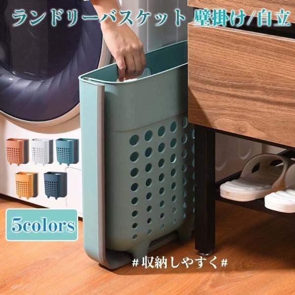 ランドリーバスケット 折りたたみ 壁掛け スリム コンパクト おしゃれ 洗濯かご 洗濯カゴ 持ち手 持ち手付き 省スペース 収納 洗濯 かご