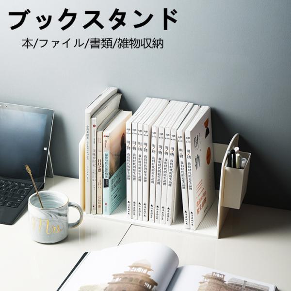 ブックスタンド 書類収納ホルダー 本立て 書類収納 スタンド 自宅オフィス用 ファイル 収納卓上