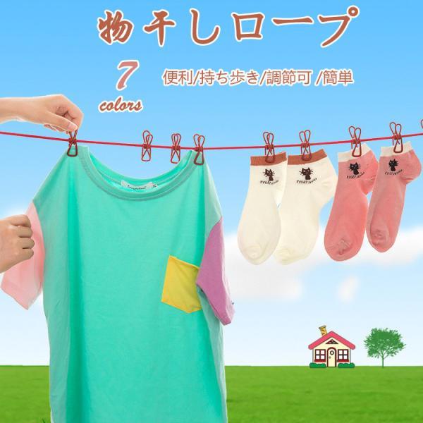 洗濯バサミ付ロープ ナイロン 物干しロープ クリップ付き PP ロープ カラフル 伸縮可能 便利 使い勝手 簡単収納