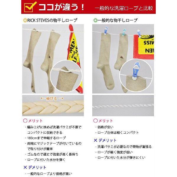 洗濯ロープ[NHK おはよう日本 まちかど情報室]で紹介 洗濯物干しロープ 紐 ひも ゴム 室内 室外 旅行用品 アウトドア[メール便送料無料]|alligatorpie|04