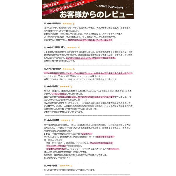 洗濯ロープ[NHK おはよう日本 まちかど情報室]で紹介 洗濯物干しロープ 紐 ひも ゴム 室内 室外 旅行用品 アウトドア[メール便送料無料]|alligatorpie|06