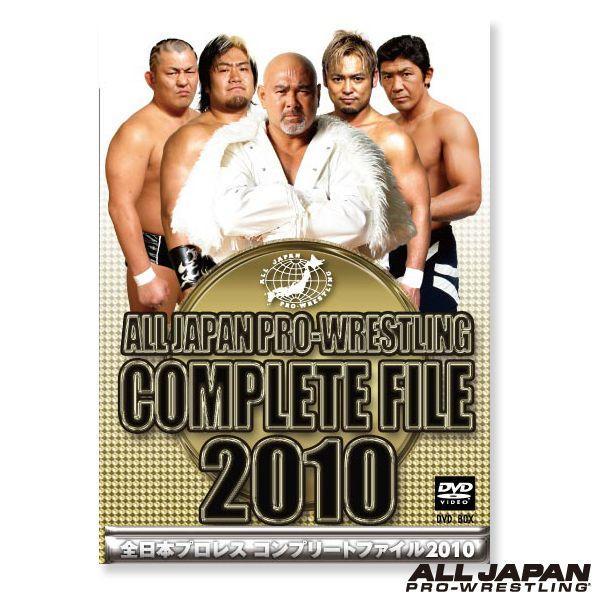 (80%OFF) DVD 全日本プロレス コンプリートファイル2010 DVD-BOX|alljapan