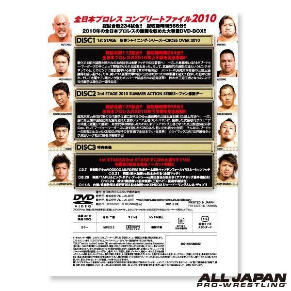 (80%OFF) DVD 全日本プロレス コンプリートファイル2010 DVD-BOX|alljapan|02