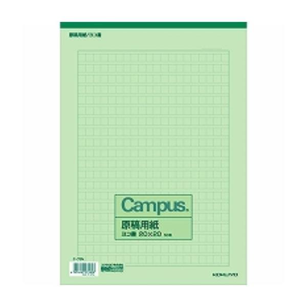 コクヨ キャンパス 原稿用紙 A4 横書き 20×20 罫色緑 50枚入り ケ-75N/メール便送料無料