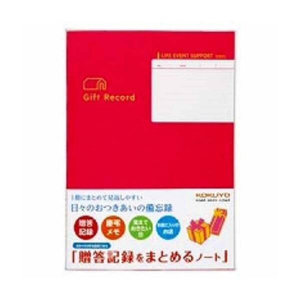 コクヨ ノート 贈答記録をまとめるノート LES-R103 (2冊)/メール便送料無料