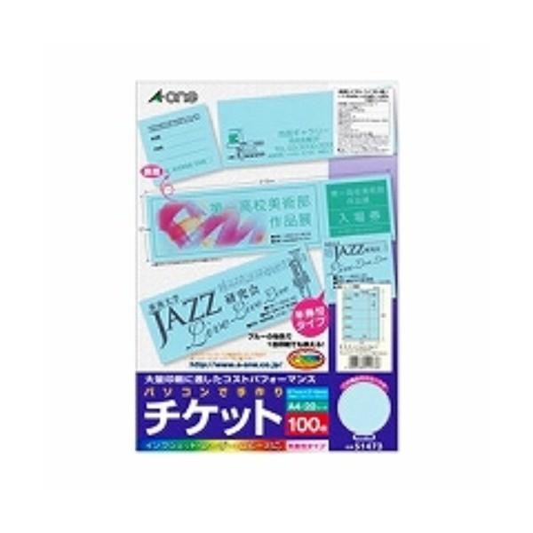 エーワン 手作りチケット 100枚分 5面 ブルー 51473 ( 2 セット)/メール便送料無料