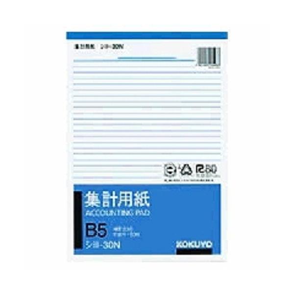 コクヨ 集計用紙 目盛り付33行 B5縦 50枚 シヨ-30/メール便送料無料