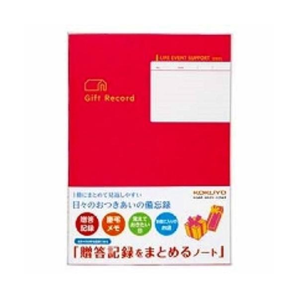 コクヨ 贈答記録をまとめるノート LES-R103/メール便送料無料