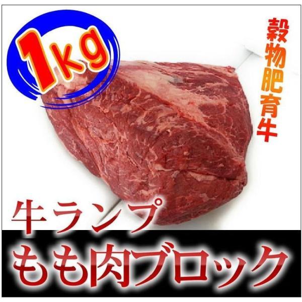 塊肉 牛肉 牛ランプブロック  約1kg  ローストビーフ 最適 ホルモンフリー