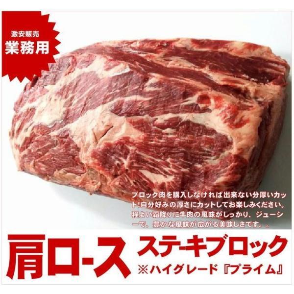 業務用格安量り販売 高品質ステーキブロック プライム  約5kg〜