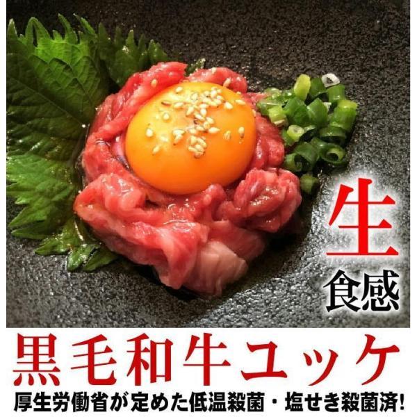 黒毛和牛【生】食感ユッケ 1人前50g 厚生労働省公認! ユッケ刺し食感 加熱はしないでください。