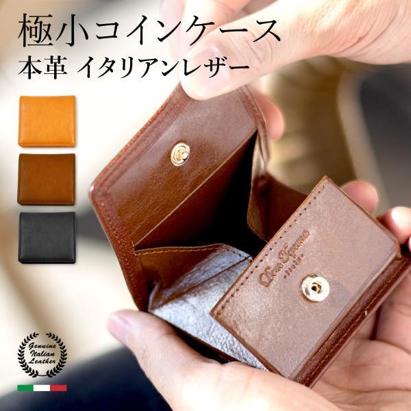 小銭入れ コインケース メンズ レディース 本革 牛革 イタリアンレザー ボックス型 BOX型 小銭入れ 小さい 薄い 軽い 財布 ブランド おしゃれ 送料無料 allrightleather