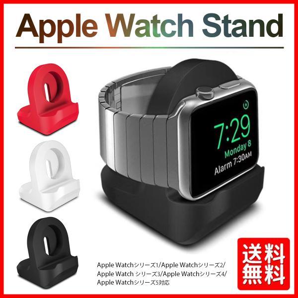 アップルウォッチ充電スタンドAppleWatch充電スタンドシリコンアクセサリーSeries123456SE38mm40mm42