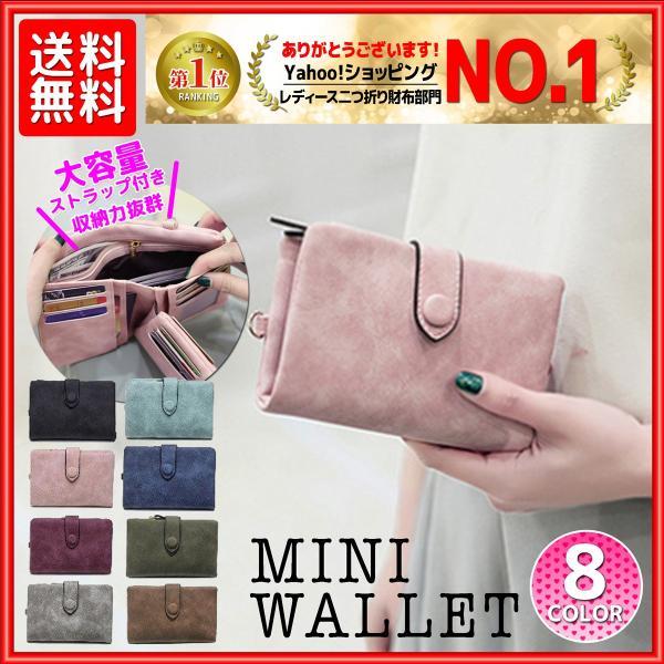 二つ折り財布レディースミニウォレットストラップ付カードケースウォレット