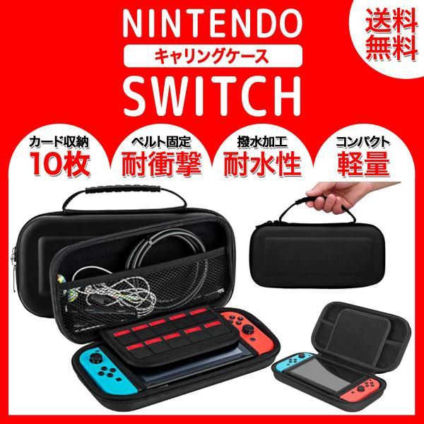 ニンテンドースイッチケース任天堂ハードケースキャリングケース黒