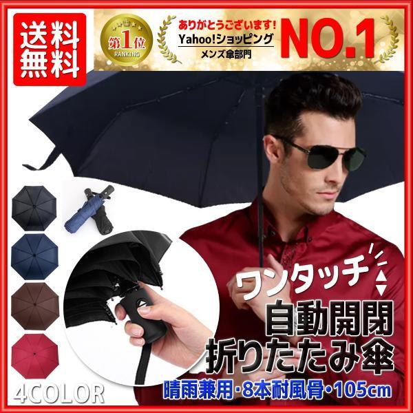 折りたたみ傘メンズレディースワンタッチ自動開閉大きいサイズ撥水コンパクト