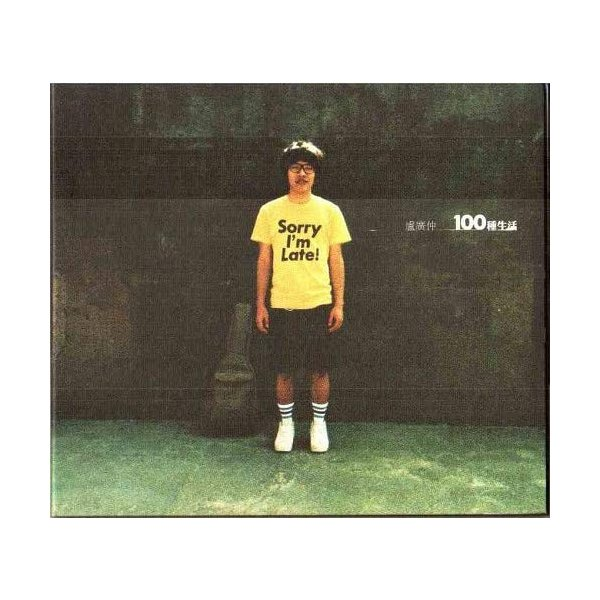新品 100種生活 アナログレコード[Analog] [import] [LP Record] 台湾限定盤 クラウド・ルー 盧廣仲