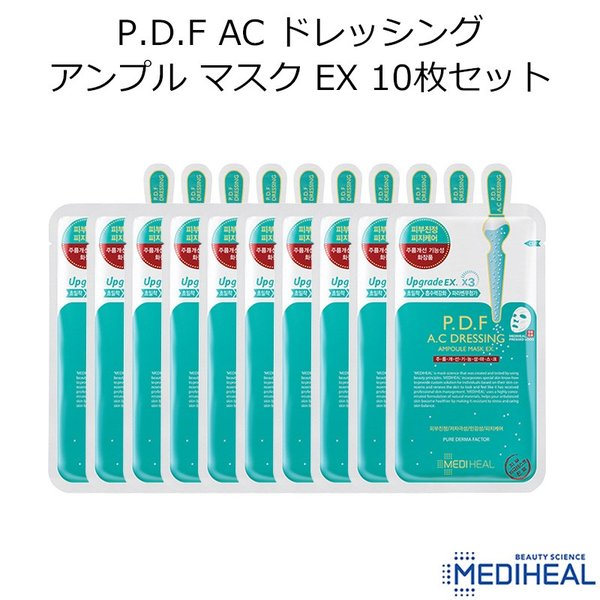 メディヒール P.D.F AC ドレッシング アンプル マスク EX 10枚セット MEDIHEAL 韓国コスメ フェイスマスク PDF パック スキンケア メール便 正規品 国内配送