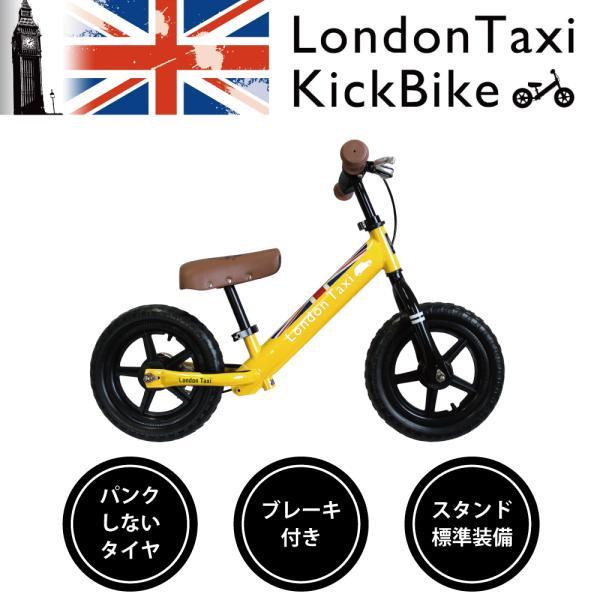 ペダルなし自転車 ブレーキ付 スタンド付 キックバイク ロンドンタクシー プレゼント付 12インチ 幼児用自転車 トレーニング イエロー 複数台購入割引あり