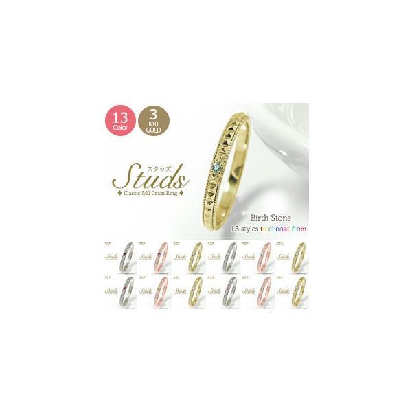 指輪 スタッズ リング 10金 誕生石 ロック ミル 鋲 ピンキー 指輪 レディース 母の日 花以外