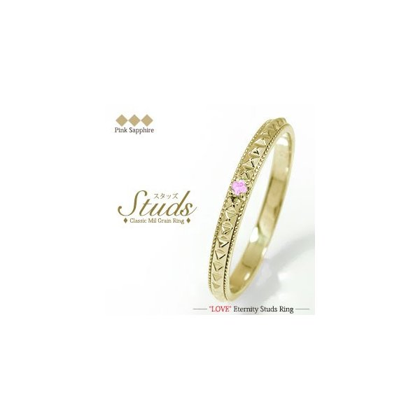 指輪 スタッズ 10金 ピンクサファイア ピンキーリング ペア 指輪 9月 誕生石 ロック ミル 鋲
