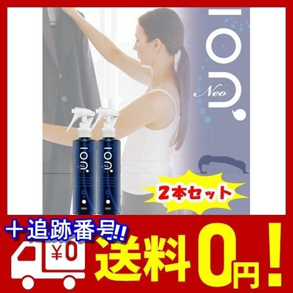 イオンダッシュ ネオ【2本セット】イオン消臭スプレー|almon-shop