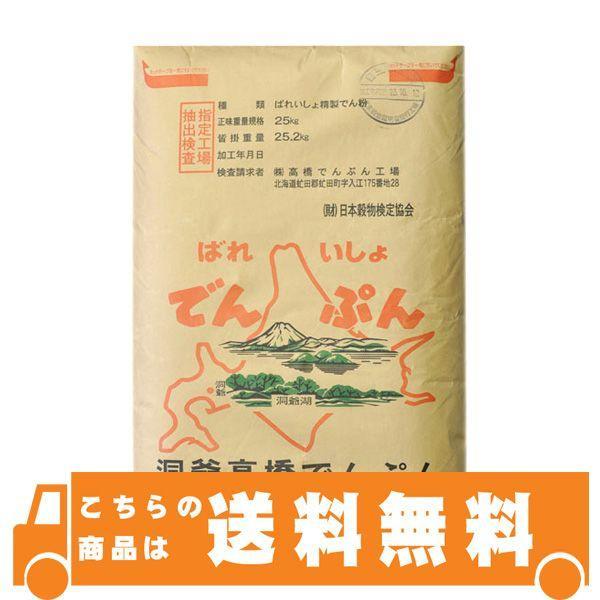 北海道産 馬鈴薯でんぷん 25kg ...