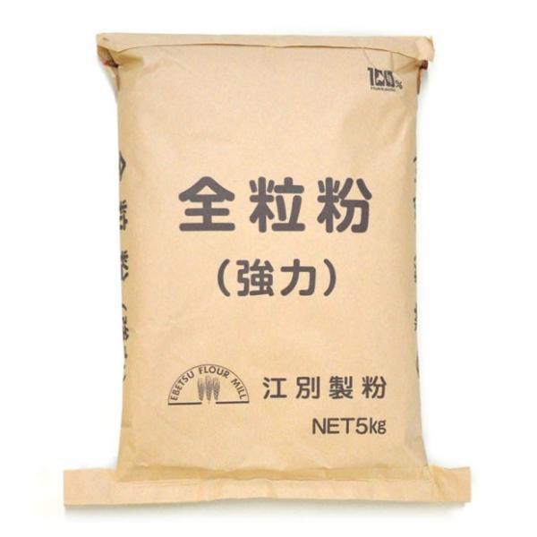 小麦粉 全粒粉 強力粉 5kg 北海道産