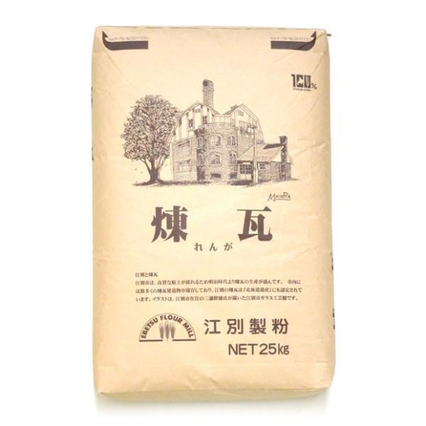 小麦粉 強力粉 煉瓦 25kg 北海道産 送料無料