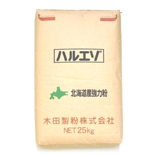 小麦粉 強力粉 ハルエゾ (春よ恋ブレンド) 25kg 北海道産 送料無料